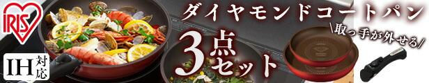 ◆ダイヤモンドコートパン3点セット◆