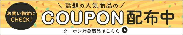 ◆クーポンキャンペーン◆