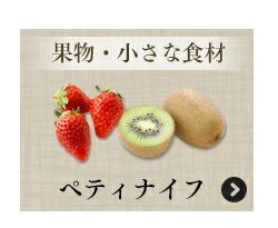 果物・小さな食材
