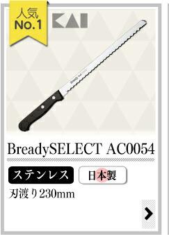BreadySELECT