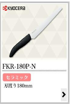 FKR-180P-N