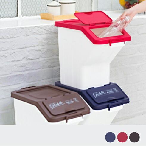 フタの色で分別できるゴミ箱