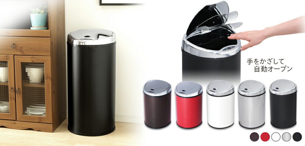 開閉センサー付き全自動ゴミ箱