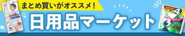 ◆日用品マーケット◆