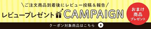 ◆レビューキャンペーン◆