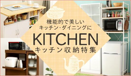 キッチン収納特集