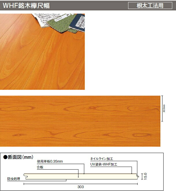 WHF銘木欅尺幅