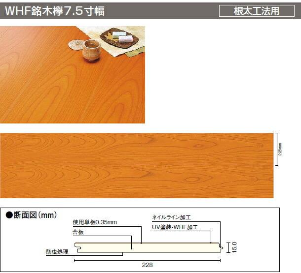 WHF銘木欅7.5寸幅