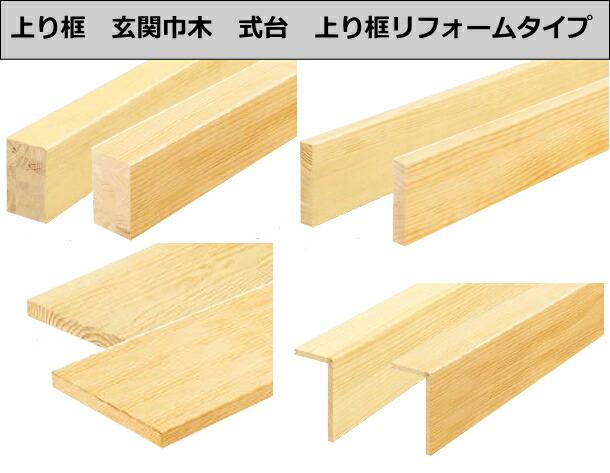 上り框、玄関巾木、式台、リフォーム框