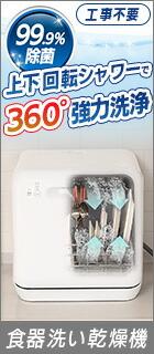 99.9%除菌!食器洗い乾燥機 ISHT-5000-W