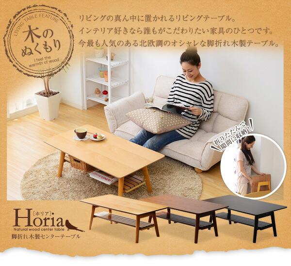 脚折れ木製センターテーブルシリーズ【Horia-ホリア】90cm幅 長方形型 棚ありタイプ