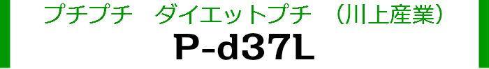プチプチ(川上産業)