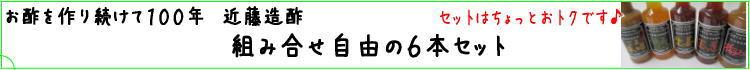 近藤造酢ドレッシング