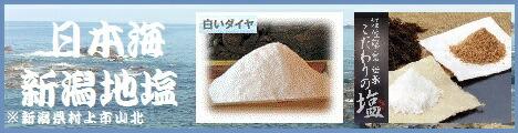 地塩.JPG