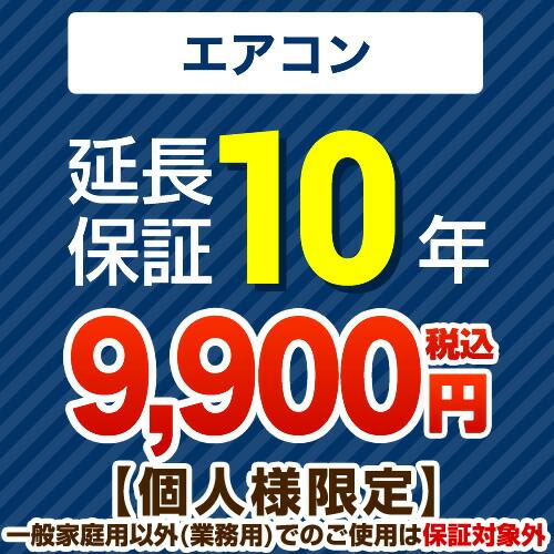 エアコン10年延長保証