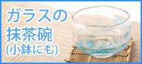 ガラスの抹茶碗