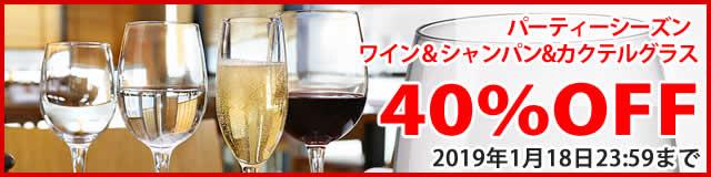 ワイングラス40%OFFセール