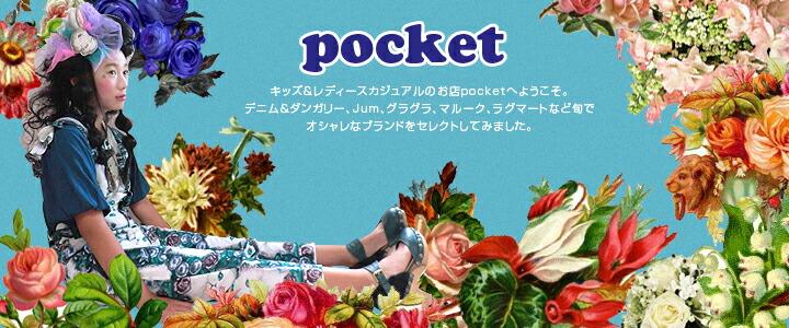 キッズ&レディースカジュアルのお店pocket(ポケット)へようこそ
