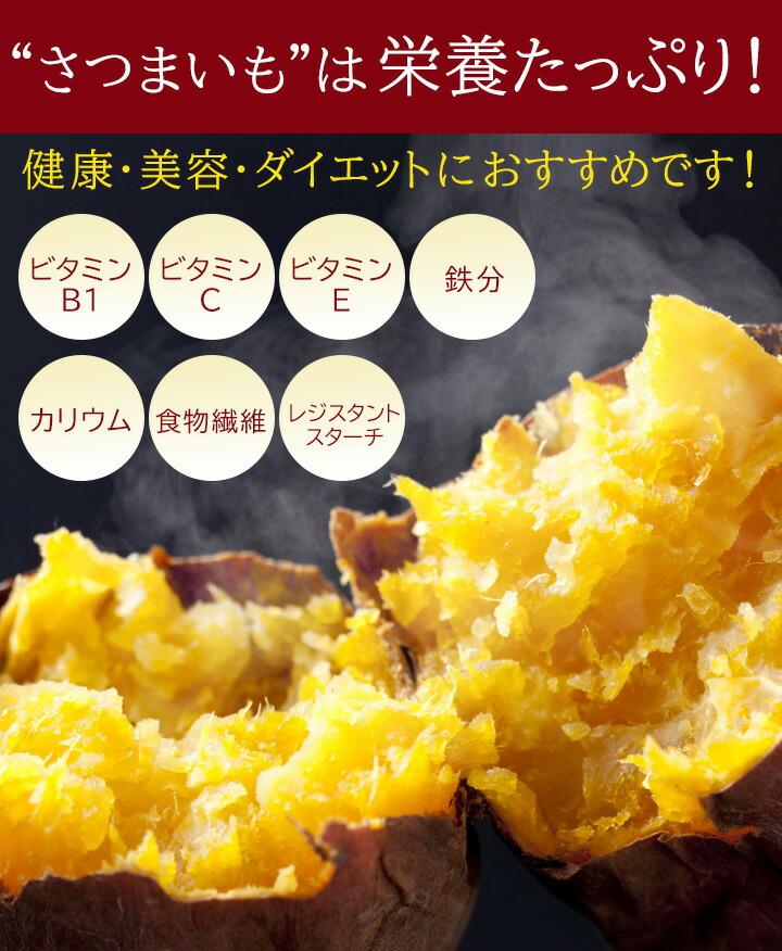 栄養 干し 芋