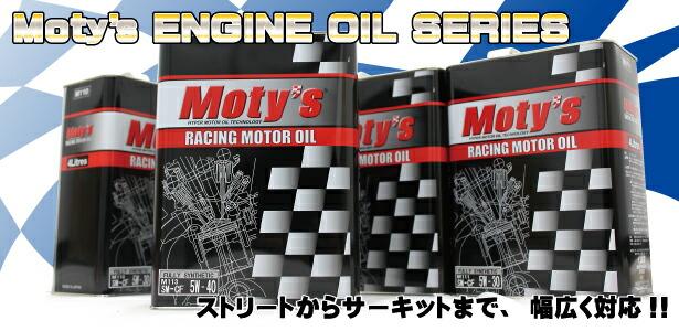 Moty's エンジンオイルシリーズ ジムニー