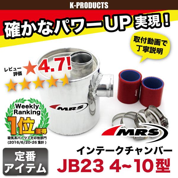インテークチャンバーJB234型〜10型