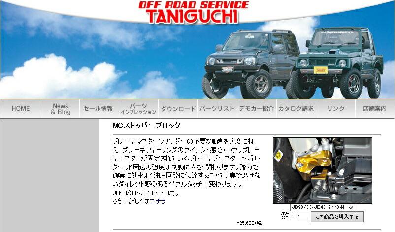 タニグチ商品情報