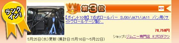 7点式ロールバー SJ30/JA71/JA11 バン用(サイトウロールゲージ製) 【ジムニー】 【ジムニー専門店】