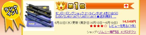 モンローロングショック 2〜3インチUP 4本(1台分)SJ30/SJ40/JA71/JA51/JA11 【ジムニー】 【ジムニー専門店】
