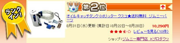 オイルキャッチタンク 0.6リッター クスコ★送料無料  【ジムニー】 【ジムニー専門店】