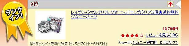 レイブリックマルチリフレクターヘッドランプ(クリア)2個★送料無料  【ジムニー】 【ジムニー専門店】