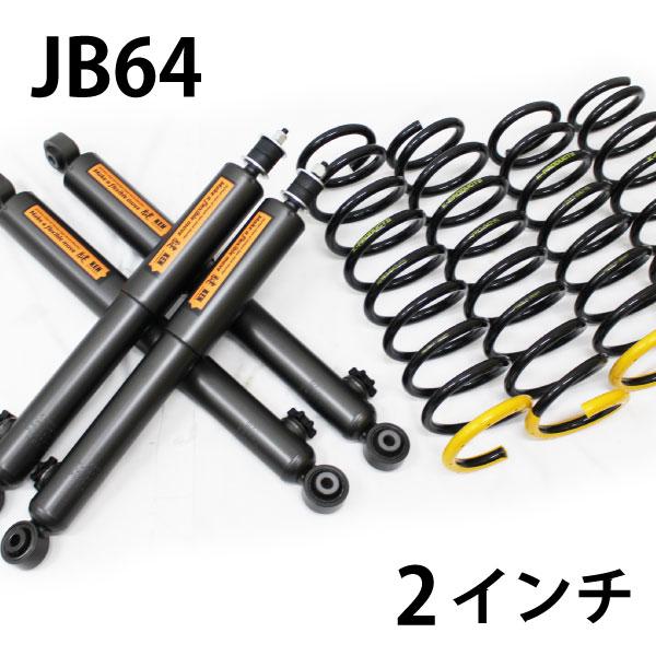 JB64 ショック・コイルセット2インチ