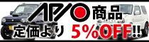 アピオ商品5%OFF