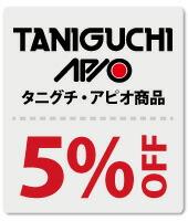 アピオ・タニグチ5%OFF