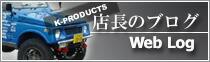 K-PRODUCS店長のブログ