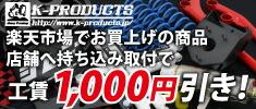 ジムニー専門店 Kプロダクツ 持ち込み取付で 工賃 1,000円値引きします。