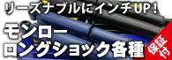 モンロー ロングショック 2〜3インチUP 4本