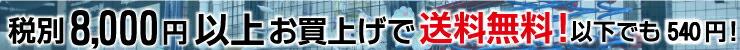 税別8000円以上で送料無料!!以下でも525円!!
