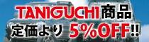 タニグチ商品5%OFF