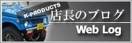 Kプロダクツ店長のブログ