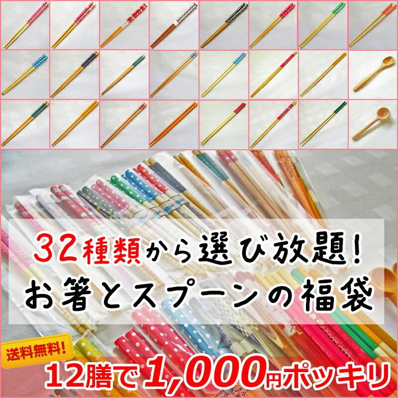 32種類から選べる 箸 スプーン 12膳福袋 1000円ぽっきり