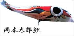 岡本太郎鯉のぼり