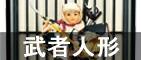 五月人形と飾る武者人形
