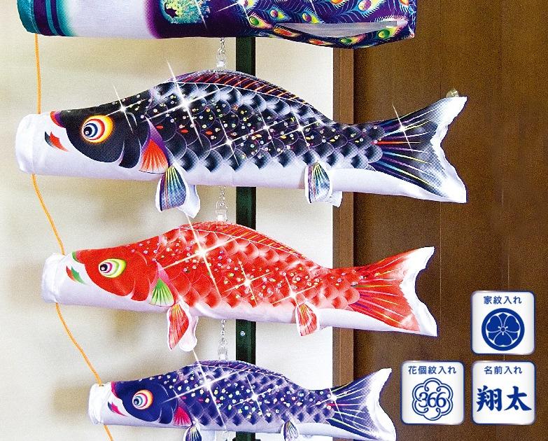 五月人形、鯉のぼり、端午の節句のお祝い