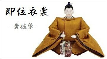 即位衣裳、黄櫨染の束帯衣裳雛人形