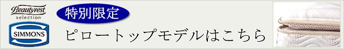 シモンズ 特別限定フラットモデル ピロートップマットレス