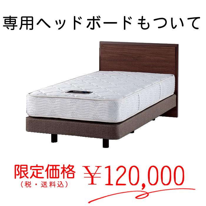 シングル価格