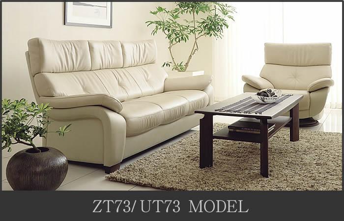 カリモク ソファ ZT7348/UT7348モデル
