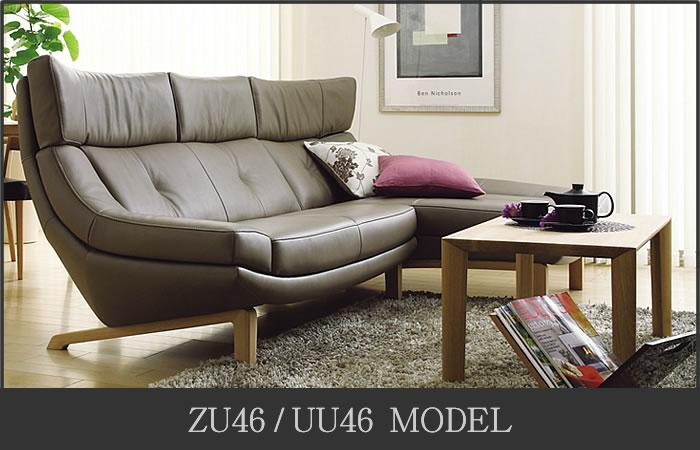 カリモク ソファ ZU4606/UU4606モデル