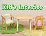 子ども家具シリーズ