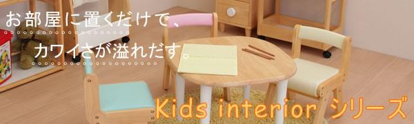 子ども家具:natural シリーズ